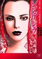 Cinderella: Sekaiichi Utsukushii Zankoku Douwa