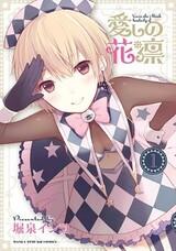 Itoshi no Karin