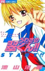 Uwasa no Midori-kun!!