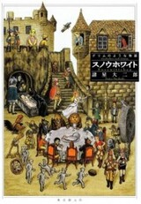 Grimm no You na Monogatari: Snow White