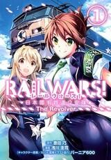 Rail Wars! Nihon Kokuyuu Tetsudou Kouantai - The Revolver