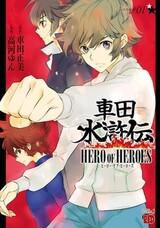 Kurumada Suikoden: Hero of Heroes
