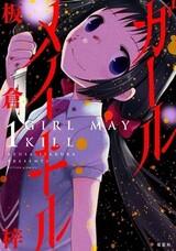 Girl May Kill