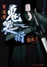 Kikokugai: The Cyber Slayer