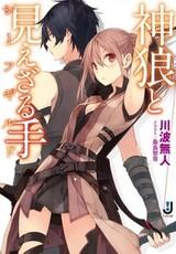 Jinrou to Thief Guild