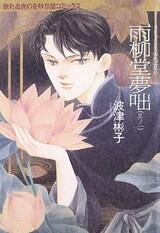 Uryuudou Yumebanashi