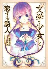 """""""Bungaku Shoujo"""" to Koisuru Poet"""