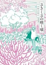 Sakikusa no Saku Koro