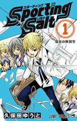 Sporting Salt: Shioya no Kaibougaku