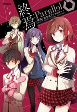Shuuen:Parallel - Shuuen no Shiori Koushiki Anthology