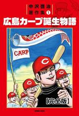 Hiroshima Carp Tanjou Monogatari