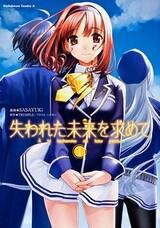 Ushinawareta Mirai wo Motomete