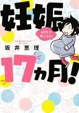 Ninshin 17-kagetsu!: 40-dai de Haha ni Naru!