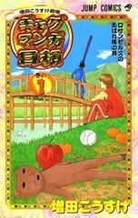 Masuda Kousuke Gekijou: Gag Mangabiyori