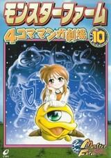 Monster Farm: 4-koma Manga Gekijou