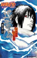 Naruto Jinraiden: Okami no Naku Hi
