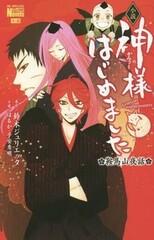 Kamisama Hajimemashita: Kurama-yama Yawa