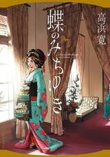 Chou no Michiyuki