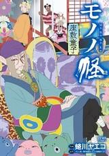 Mononoke: Zashiki Warashi
