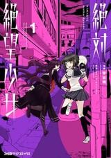 Zettai Zetsubou Shoujo: Danganronpa Another Episode