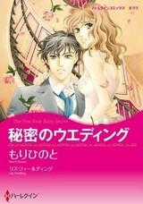 Himitsu no Wedding