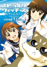 Strike Witches: Tenkuu no Otome-tachi