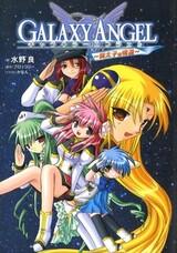 Galaxy Angel: Haitaishi no Kikan