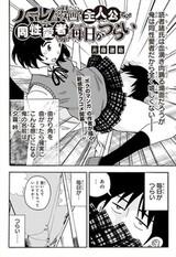 Harem Manga no Shujinkou daga Gay nano de Mainichi ga Tsurai