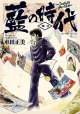 Ai no Jidai: Ichigoichie