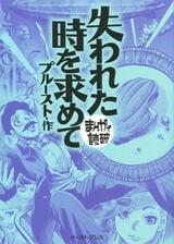Ushinawareta Toki wo Motomete