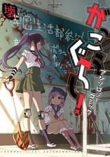 Gakkougurashi! Anthology Comic: Kai