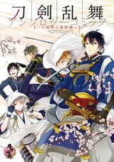 Touken Ranbu Online Anthology Comic: Touken Danshi Makuaigeki