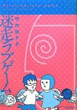 Meisou Love Game
