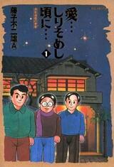 Ai... Shirisomeshi Koro ni...: Manga Michio no Seishun