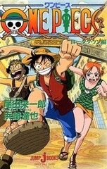 One Piece: Loguetown-hen