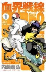 Kekkai Sensen: Back 2 Back