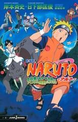 Gekijouban Naruto: Dai Koufun! Mikazuki-jima no Animal Panic Datteba yo