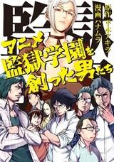 Anime Prison School wo Tsukutta Otoko-tachi