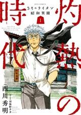 3-gatsu no Lion Shouwa Ibun: Shakunetsu no Toki