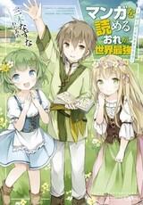 Manga wo Yomeru Ore ga Sekai Saikyou: Yome-tachi to Sugosu Kimama na Seikatsu