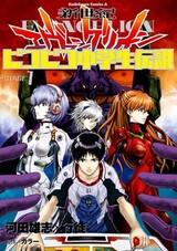 Shinseiki Evangelion: Pikopiko Chuugakusei Densetsu