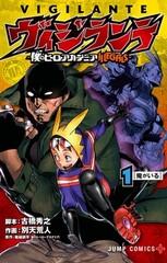 Vigilante: Boku no Hero Academia Illegals