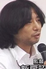 Akiyuki Shinbou