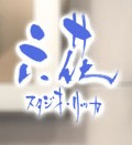 Аниме студии Studio Rikka